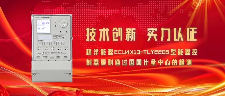 Кантролер энергіі (спецыяльны трансфарматар) ECU4X13-TLY2205 паспяхова прайшоў поўную сертыфікацыю Цэнтра метралогіі Дзяржаўнай сеткавай карпарацыі Кітая.