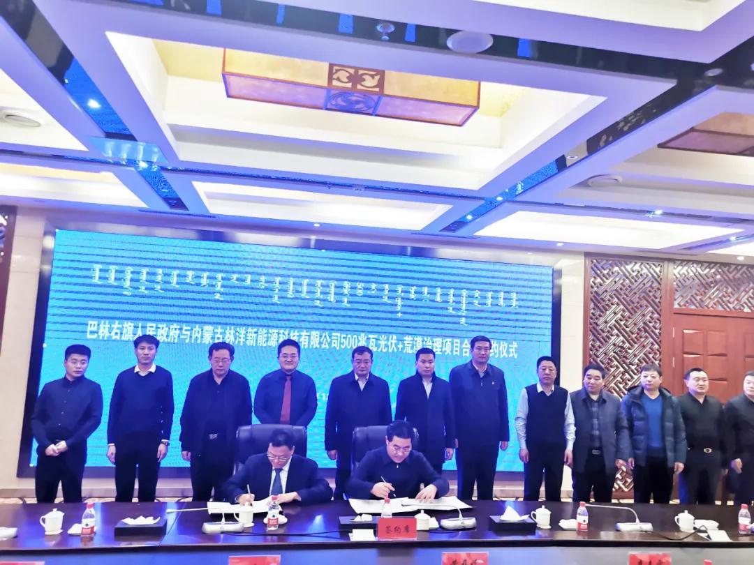 """Linyang Inner Mongolia Renewable Energy Co., Ltd. падпісала праект """"Фотаэлектрычны + кантроль над апустыньваннем"""" разам з урадам Унутранай Манголіі Балін."""