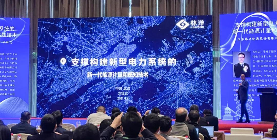 Linyang Energy прыняў удзел у 42-м Кітайскім семінары па развіцці тэхналогіі электрапрыбораў у 2021 г.