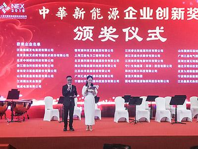 """Innovation Drives Development"" Linyang Energy Won the Award of Enterprise Innovation"